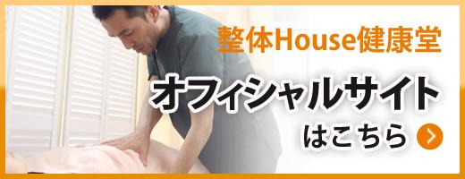整体House健康堂オフィシャルサイトはこちら